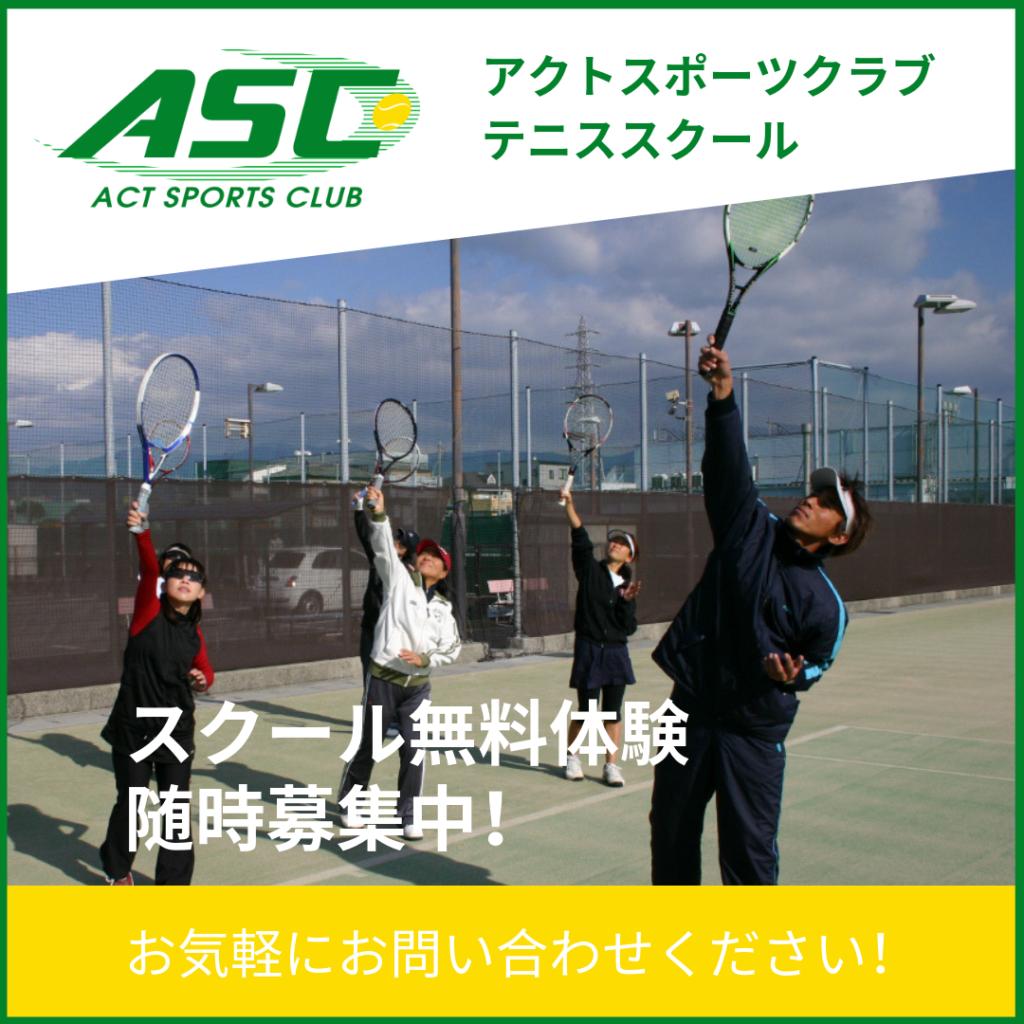 アクトスポーツクラブスクール無料体験集中!